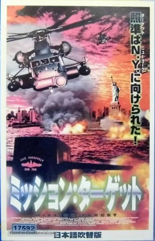 Operation Delta Force 3: Clear Target - Japanese Movie Cover