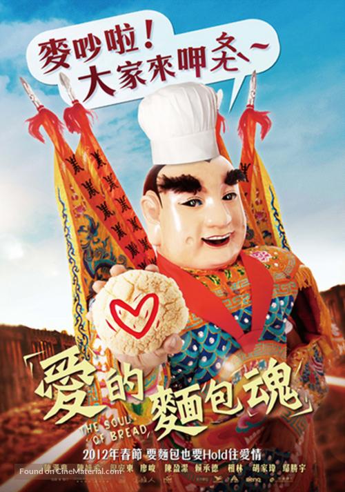 Ai de mian bao hun - Taiwanese Movie Poster