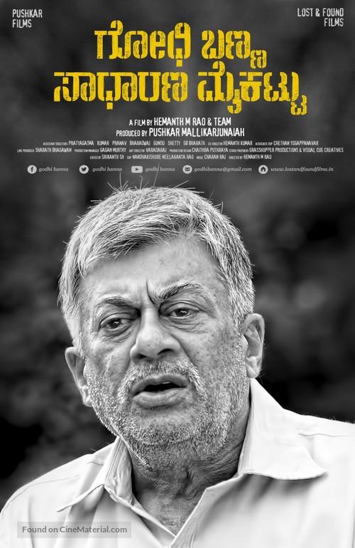 Godhi Banna Sadharana Mykattu - Indian Movie Poster