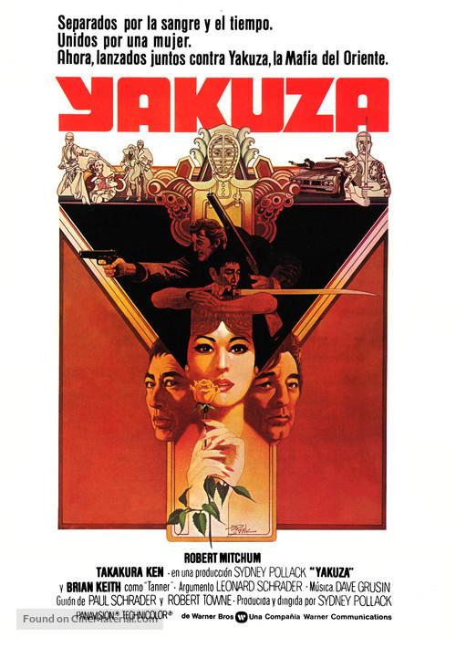 The Yakuza - Spanish Movie Poster