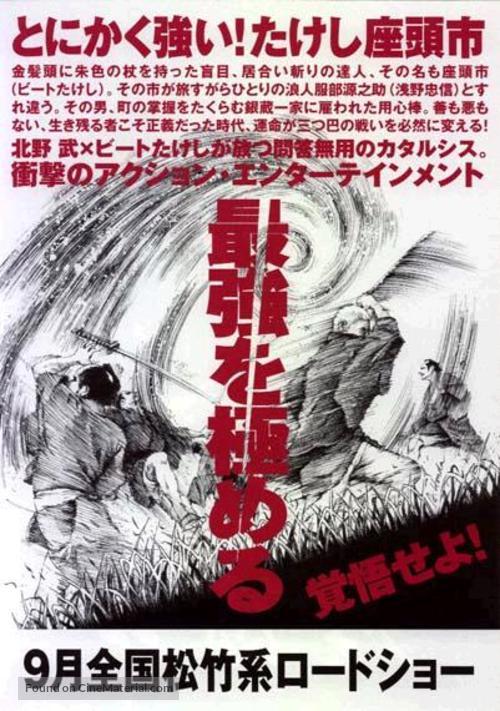 Zatôichi - Japanese Advance movie poster