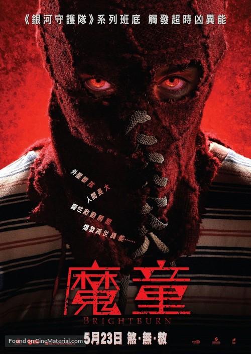 Brightburn - Hong Kong Movie Poster