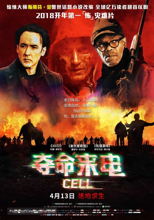 Cell - Chinese Movie Poster