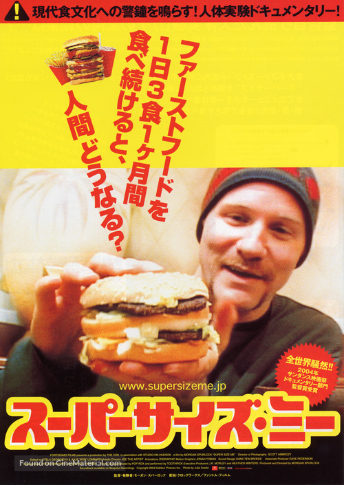 Super Size Me - Japanese Movie Poster
