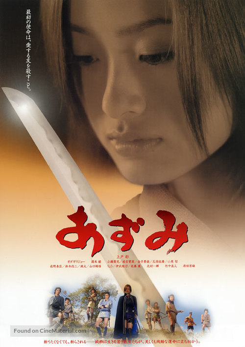 Azumi - Japanese Movie Poster