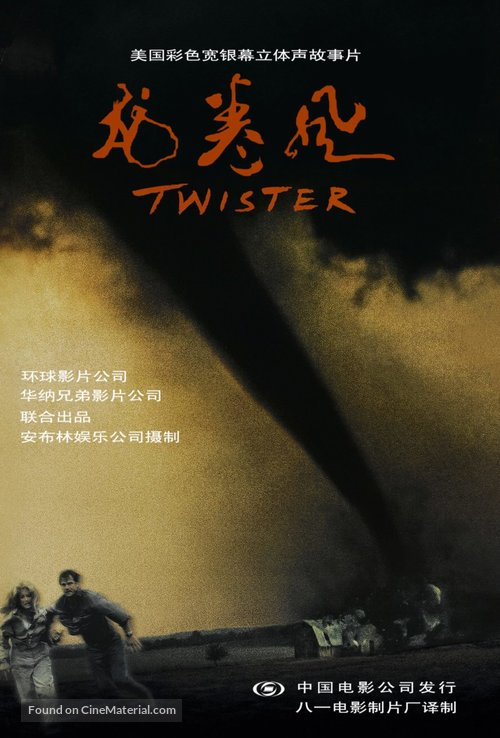 Twister - Chinese Movie Poster