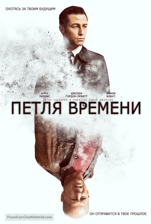 Looper - Russian poster