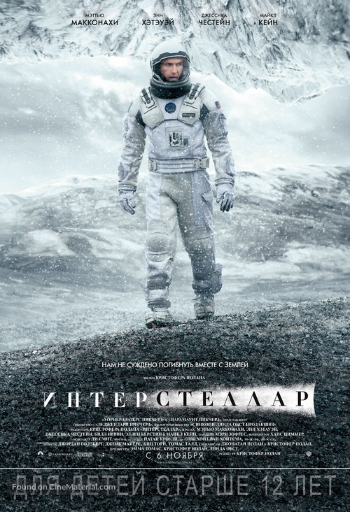 Interstellar - Russian Movie Poster