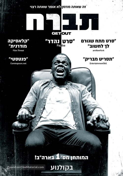 Get Out - Israeli Movie Poster