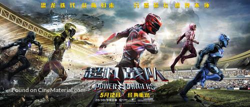 Power Rangers - Chinese Movie Poster