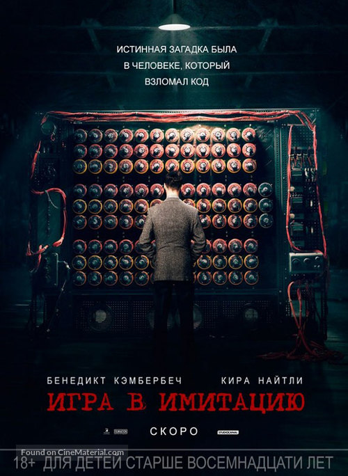 The Imitation Game - Russian Movie Poster