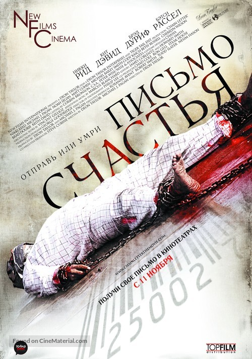 Chain Letter - Russian Movie Poster