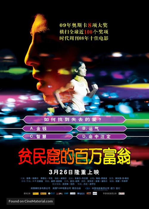 Slumdog Millionaire - Chinese Movie Poster