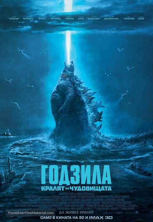 Godzilla: King of the Monsters - Bulgarian Movie Poster