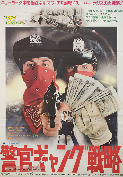 Cops and Robbers - Japanese Movie Poster