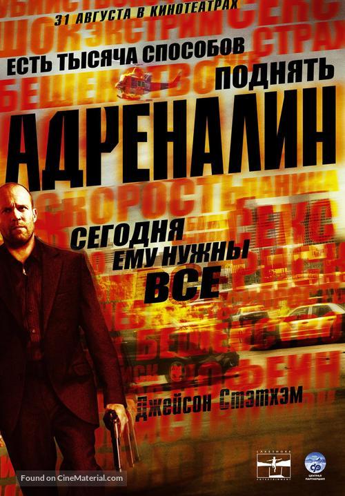 Crank - Russian Movie Poster