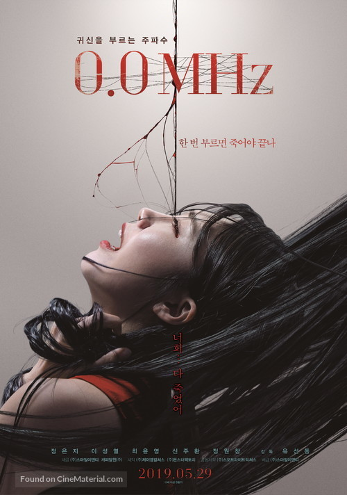 0.0 Mhz - South Korean Movie Poster