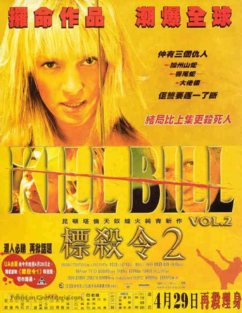 Kill Bill: Vol. 2 - Hong Kong Movie Poster