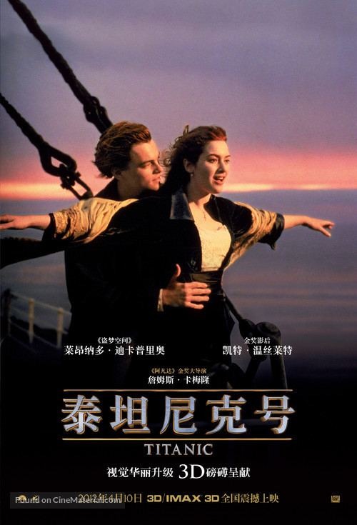 Titanic - Chinese Movie Poster
