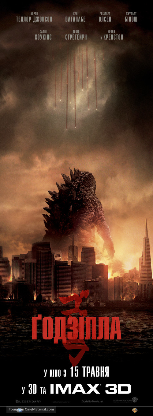 Godzilla - Ukrainian Movie Poster