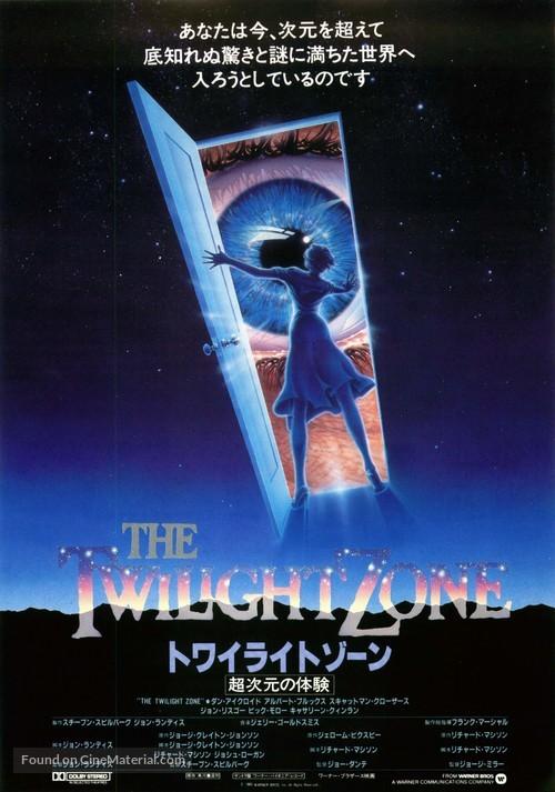 Twilight Zone: The Movie - Japanese Movie Poster