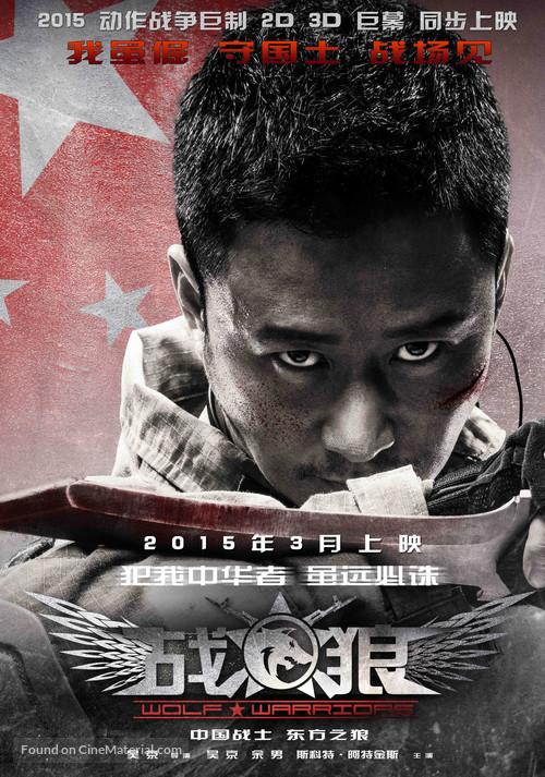 Wolf Warrior - Chinese Movie Poster