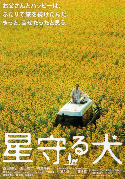 Hoshi mamoru inu - Japanese Movie Poster