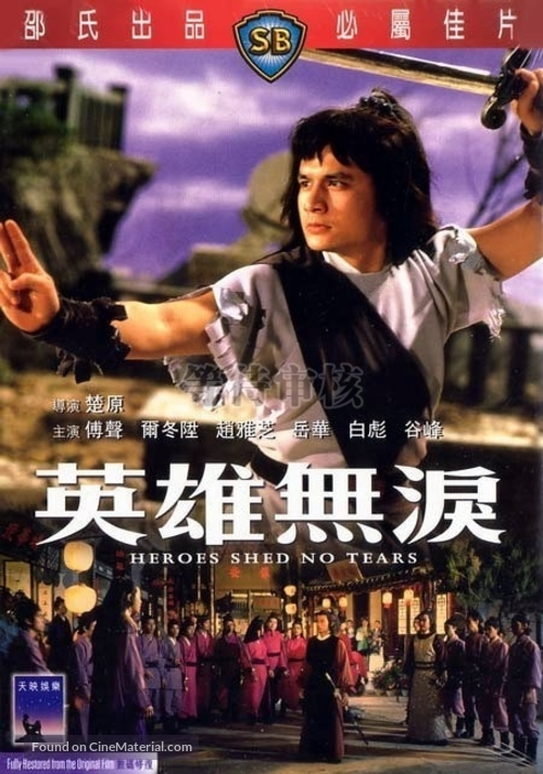 Ying xiong wei lei - Chinese Movie Cover