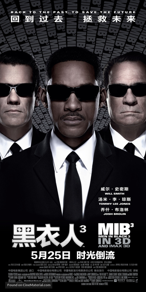 Men in Black 3 - Chinese Movie Poster