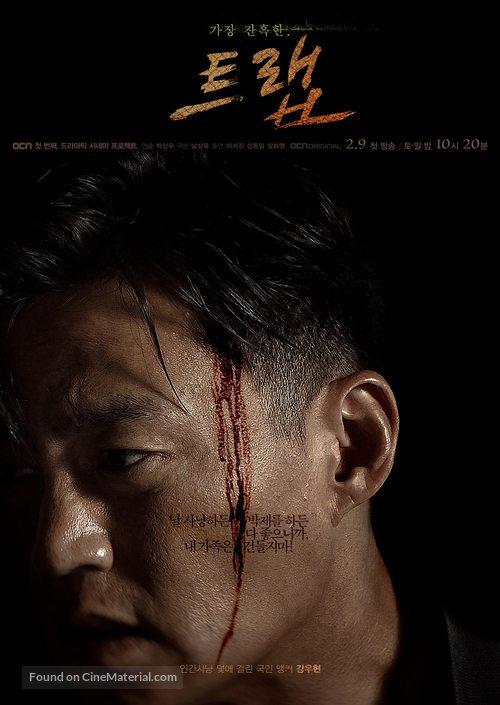 """Trap"" - South Korean Movie Poster"