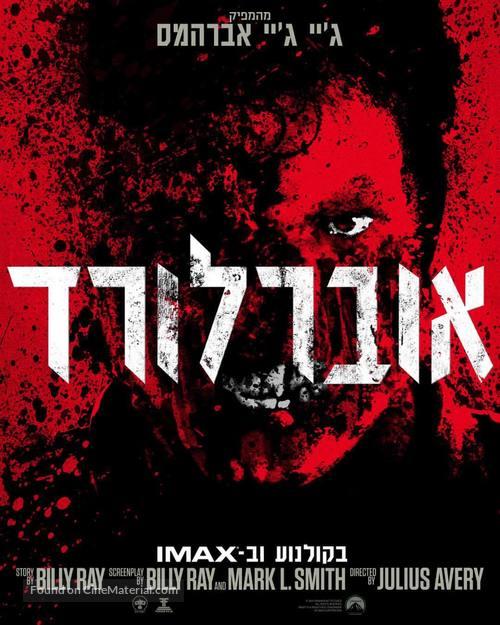 Overlord - Israeli Movie Poster