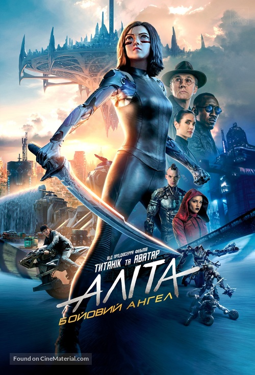 Alita: Battle Angel - Ukrainian Movie Cover