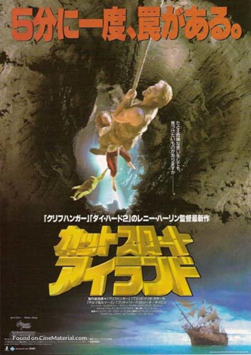 Cutthroat Island - Japanese Movie Poster