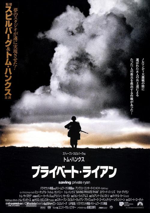 Saving Private Ryan - Japanese Movie Poster