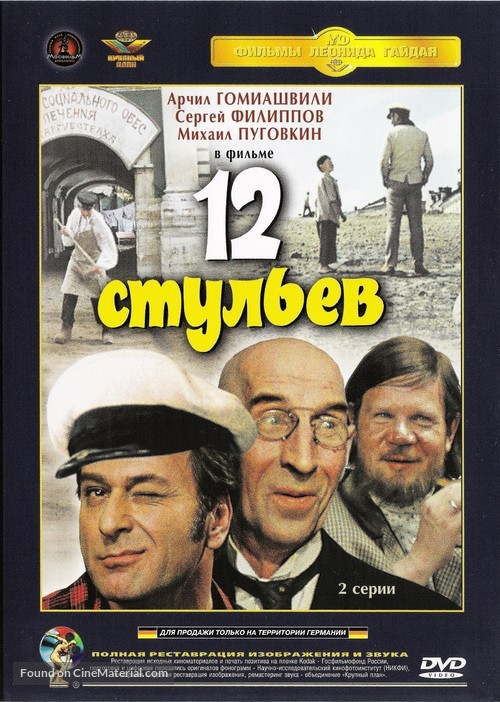 12 stulyev - Russian DVD movie cover