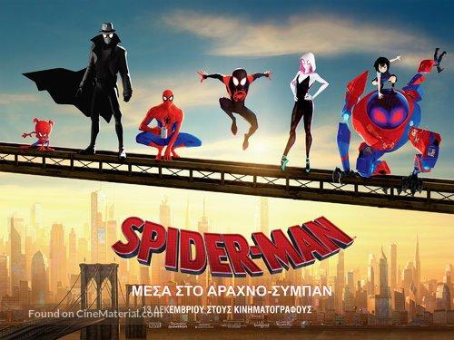 Spider-Man: Into the Spider-Verse - Greek Movie Poster