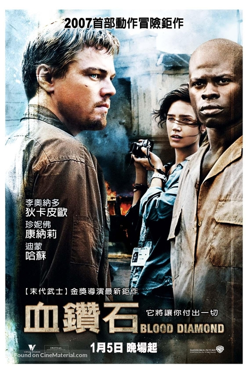 Blood Diamond - Taiwanese Movie Poster