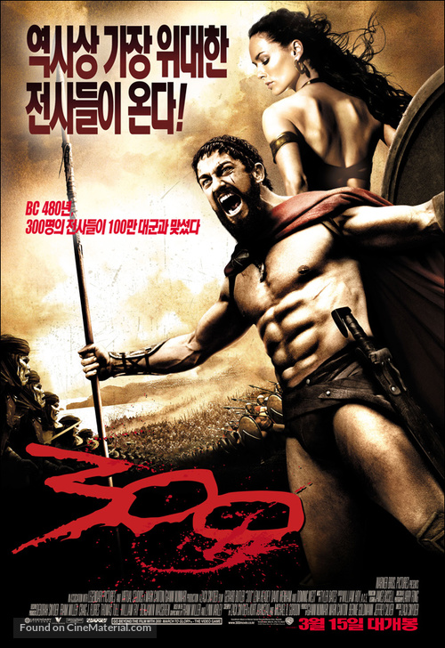 300 - South Korean Movie Poster