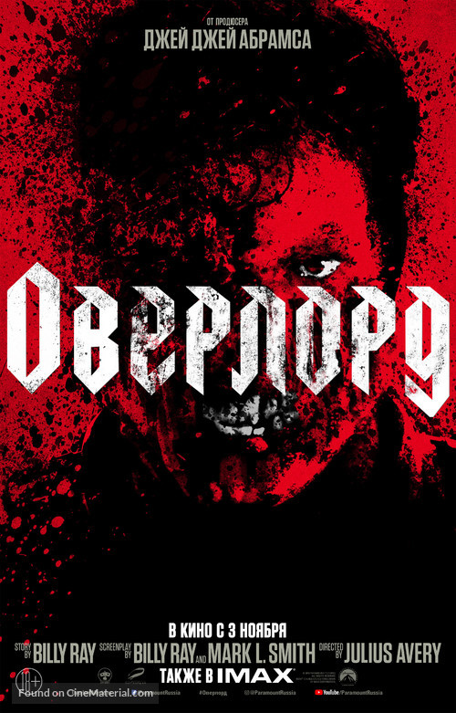 Overlord - Russian Movie Poster