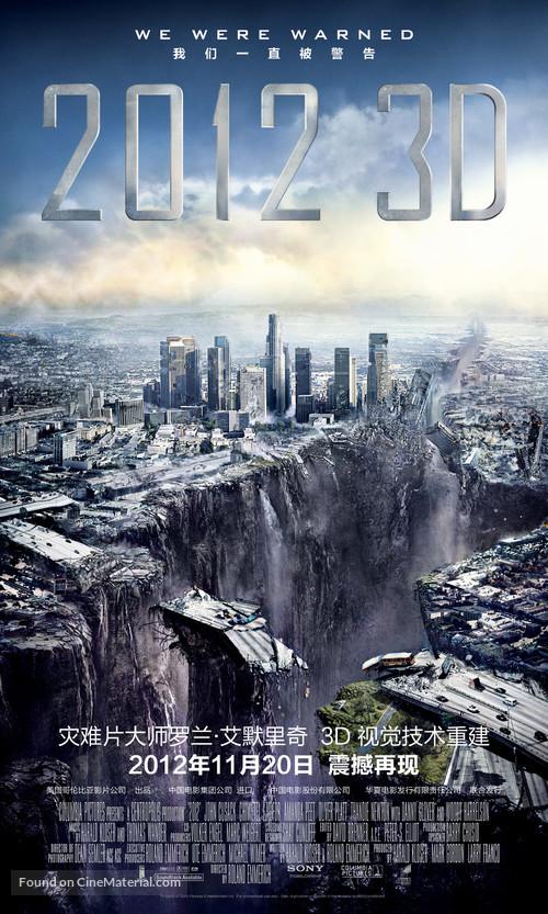 2012 - Chinese Movie Poster