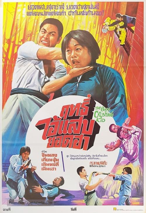 La shou xiao xi - Thai Movie Poster