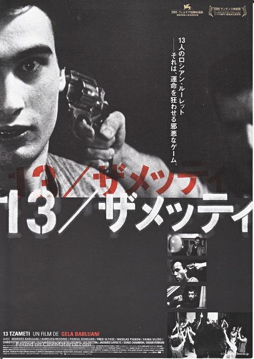 13 Tzameti - Japanese Movie Poster
