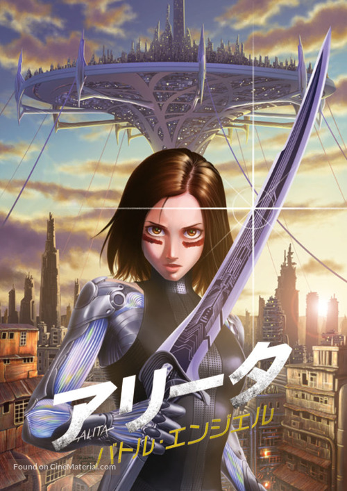 Alita: Battle Angel - Japanese Movie Poster