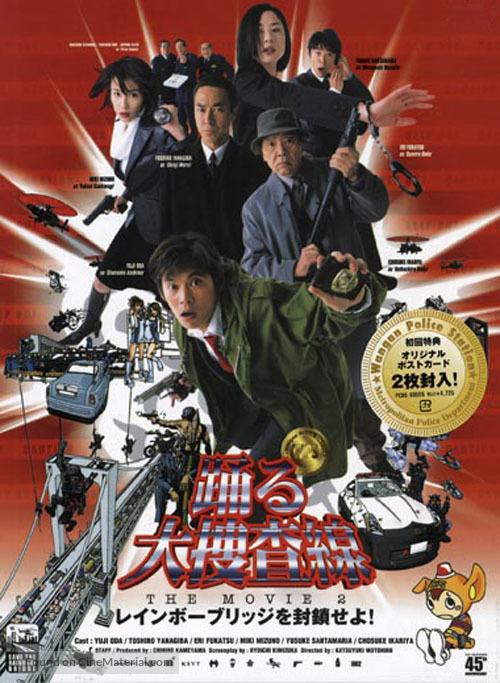 Odoru daisosasen the movie 2: Rainbow Bridge wo fuusa seyo! - Japanese poster