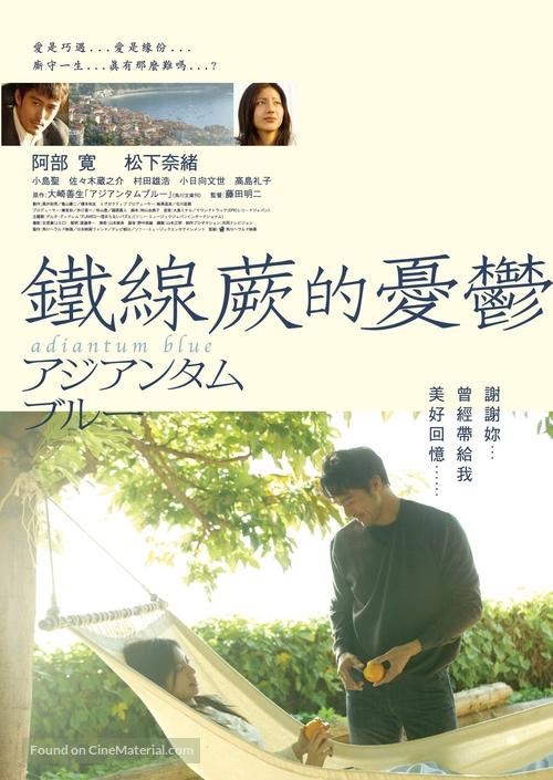Adiantum Blue - Taiwanese Movie Poster