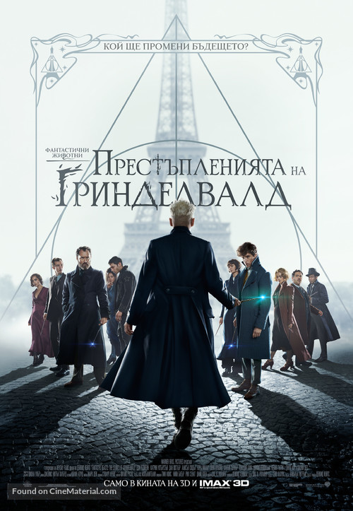 Fantastic Beasts: The Crimes of Grindelwald - Bulgarian Movie Poster