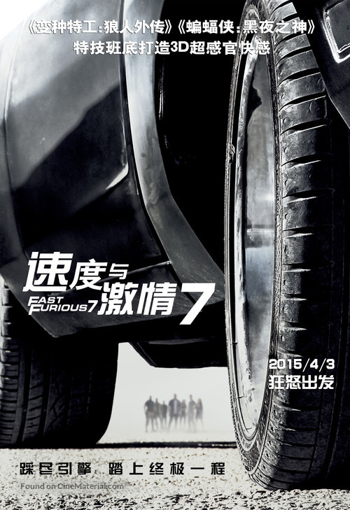 Furious 7 - Chinese Movie Poster
