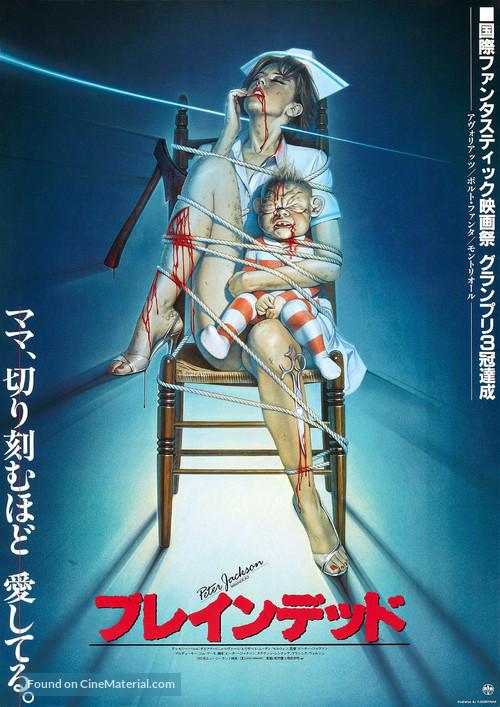 Braindead - Japanese Movie Poster