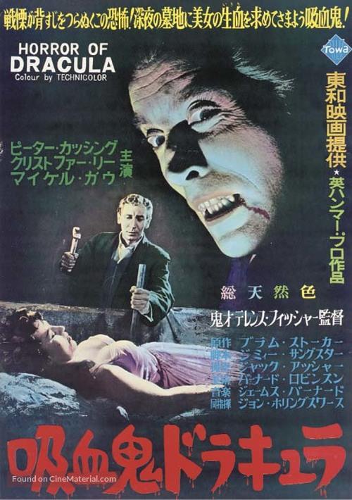 Dracula - Japanese Movie Poster
