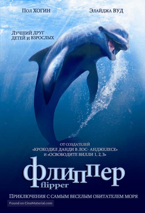 Flipper - Russian Movie Poster
